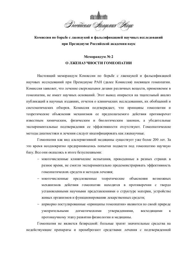 Комиссия по борьбе с лженаукой и фальсификацией научных исследований при Президиуме Российской академии наук Меморандум № ...