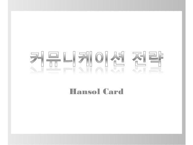 Hansol Card
