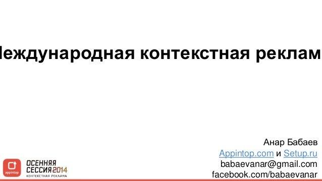 Анар бабаев контекстная реклама самая эффективная интернет-реклама
