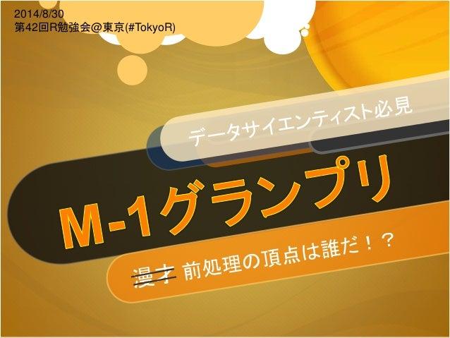 2014/8/30  第42回R勉強会@東京(#TokyoR)