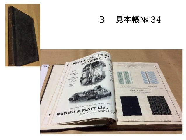 B  見本帳№ 34