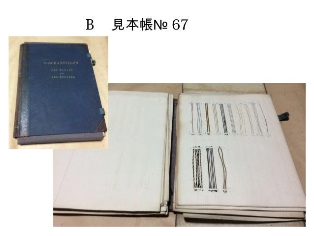 B  見本帳№ 67