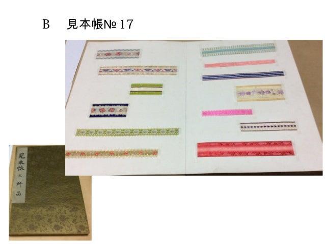 B  見本帳№ 17