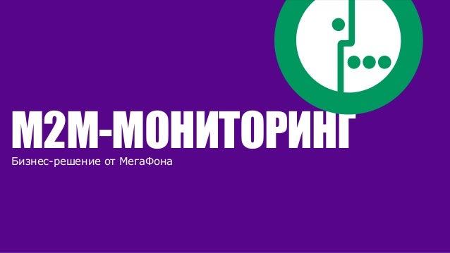 M2M-МОНИТОРИНГБизнес-решение от МегаФона