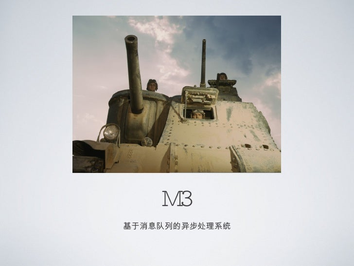 M3 <ul><li>基于消息队列的异步处理系统 </li></ul>