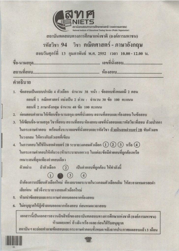 รหัสวิชา 94 คณิตศาสตร/ภาษาอังกฤษ                                    หนา 2วันศุกรที่ 13 กุมภาพันธ 2552                 ...