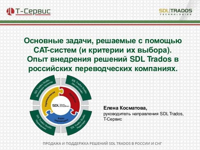 Основные задачи, решаемые с помощью CAT-систем (и критерии их выбора). Опыт внедрения решений SDL Trados в российских пере...