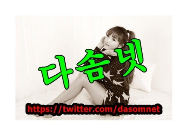 부평오피 영통오피『다솜넷∥dasom12.net』역삼안마 선릉역건마