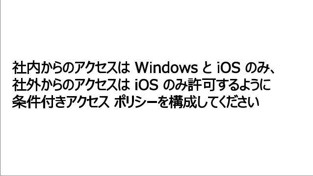 特権アカウント 通常ユーザーアカウント ゲスト Break Glass アカウント ユーザータイプ ポリシー