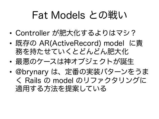 アンチパターン • ただし、安易に mixin として module に 切り出すのはアンチパターン • mixin は形を変えた継承 • がらくたを突っ込む引き出し(コードを module に移して include するだけ) • た...