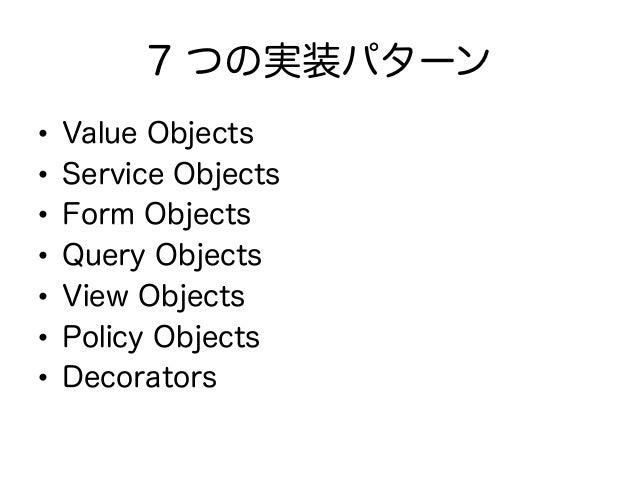 Value Objects • おなじみ Value Object • immutable な値を保持するクラス • 保持する値によって比較可能 • 何らかのロジックを持つ attribute(また はその小さな集合)が適している •...