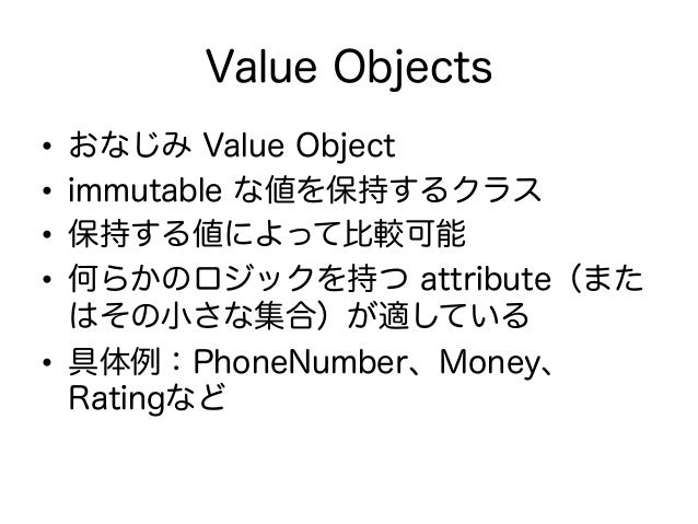 Service Objects • 複数の model を利用する場合 • 外部のサービス、API と連携する場合 • 複雑なロジックを実装する場合 • 既存の model の主たる責務でない場合 • Strategy パターンを適用...