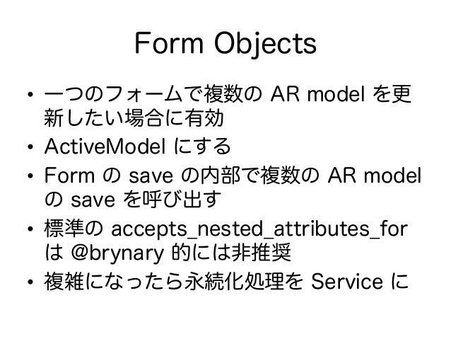 Query Objects • バッチ用 or 複雑な条件の SQL を AR の scope やクラスメソッドにせず Query Object として分離 • 初期化時に AR::Relation オブジェクトを 渡すようにすると合成可能...