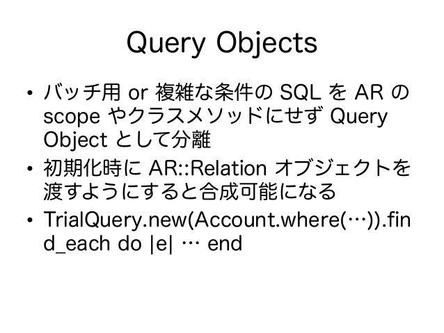 View Objects • View のためのロジックを AR model に 書かない(エラーメッセージ生成など) • AR model を保持するクラスを定義し render にはこちらを渡すようにする • helper に AR ...