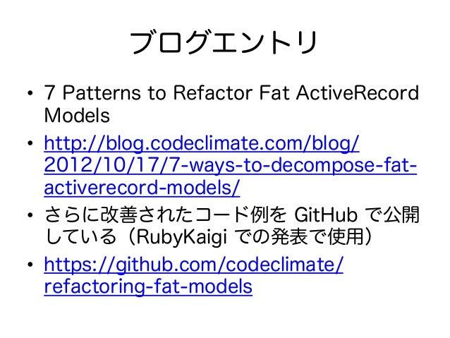 Rails ActiveRecord • Pro: シンプルさ • Con: DB のテーブルと 1:1 を強いられる