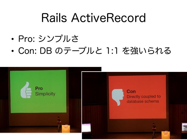 Rails アプリでの失敗例 • 適切にデザインされたオブジェクト指向の コードはラビオリに例えられる • 時折、カルゾーネみたいに一カ所に詰め込 んだ Rails コードを見かける・・