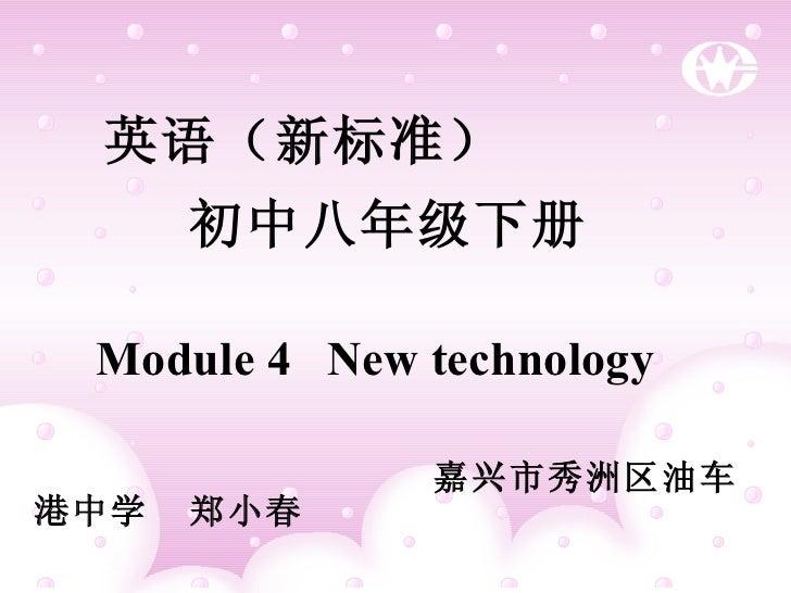 英语(新标准) 初中八年级下册 Module 4  New technology 嘉兴市秀洲区油车港中学  郑小春