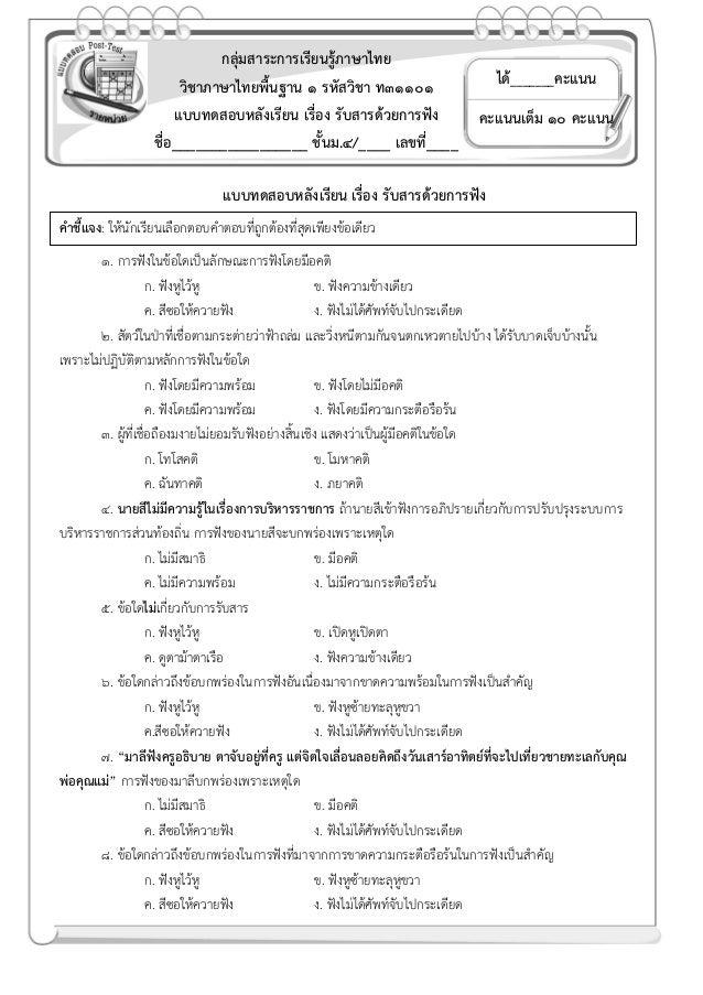 กลุ่มสาระการเรียนรู้ภาษาไทย วิชาภาษาไทยพื้นฐาน ๑ รหัสวิชา ท๓๑๑๐๑ แบบทดสอบหลังเรียน เรื่อง รับสารด้วยการฟัง ชื่อ___________...