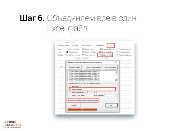 Шаг 6. Объединяем все в один  Excel файл