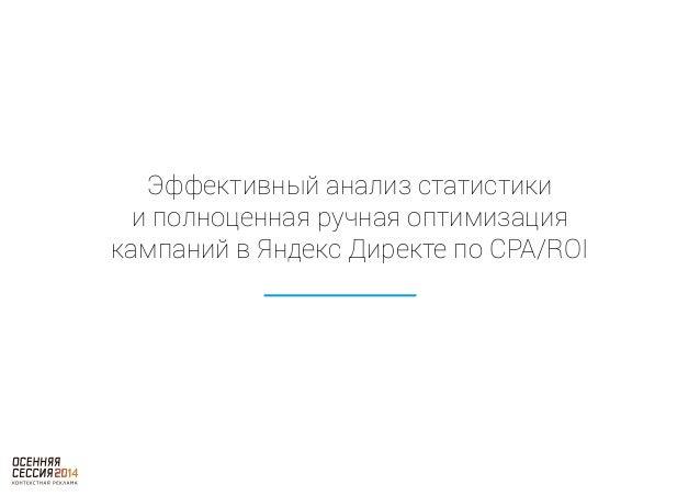 Эффективный анализ статистики  и полноценная ручная оптимизация  кампаний в Яндекс Директе по CPA/ROI