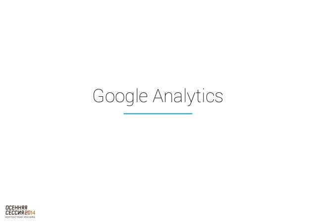 Варианты экспорта данных  • Из интерфейса (ограничение 5 тыс. строк и семплирование).  • Google Analytics Add-on (ограниче...