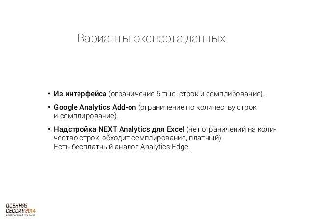 Next Analytics для Excel