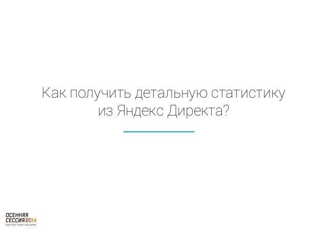 Как получить детальную статистику  из Яндекс Директа?