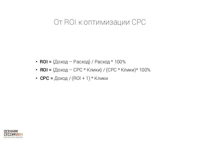 Оптимизируем ставки  для требуемого ROI
