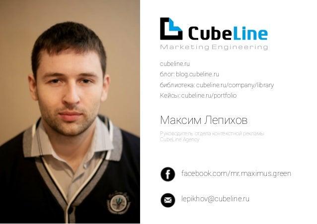 Максим Лепихов - эффективный анализ статистики и полноценная ручная оптимизация кампаний в директе по cpa