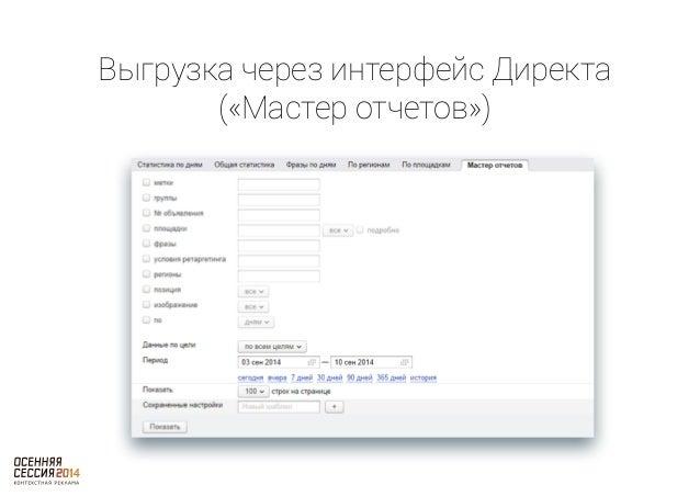 Выгрузка через интерфейс Директа  («Мастер отчетов»)