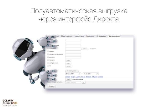 Полуавтоматическая выгрузка  через интерфейс Директа