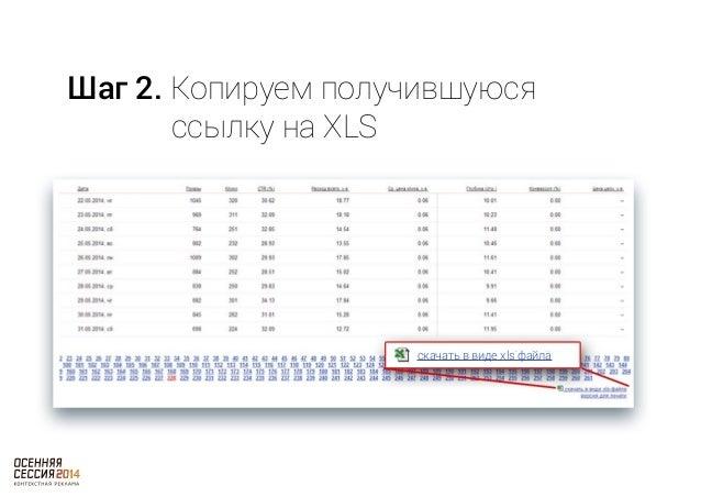 Шаг 2. Копируем получившуюся  ссылку на XLS  скачать в виде xls файла
