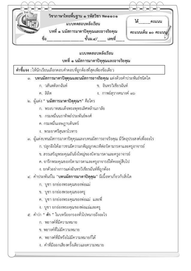 วิชาภาษาไทยพื้นฐาน ๑ รหัสวิชา ท๓๑๑๐๑ แบบทดสอบหลังเรียน บทที่ ๑ นมัสการมาตาปิตุคุณและอาจริยคุณ ชื่อ_________________ ชั้นม....