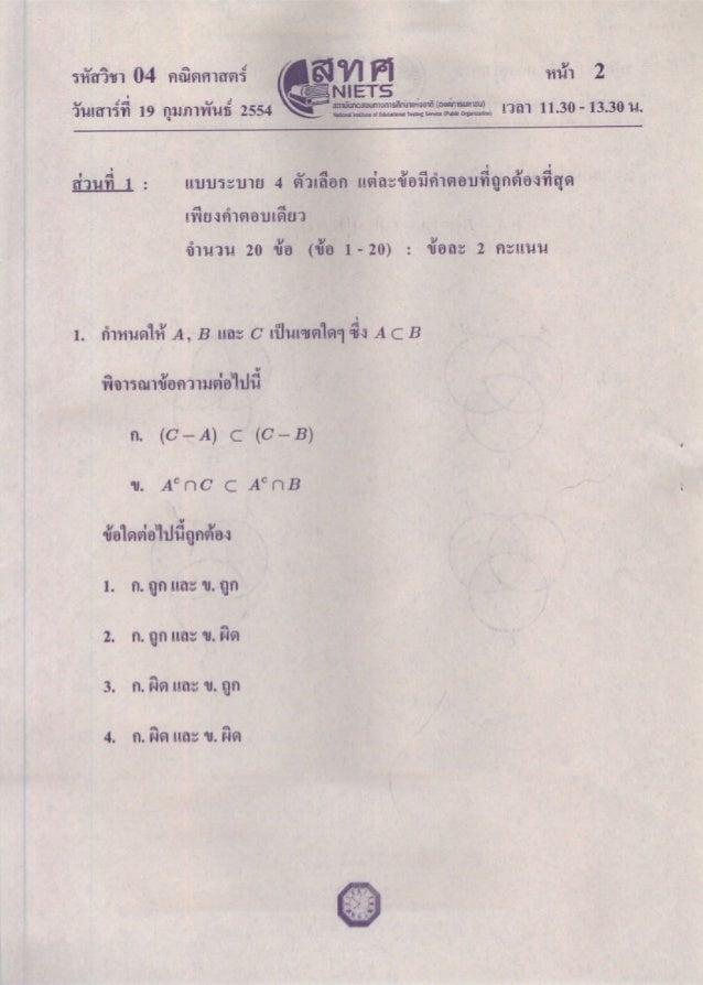 ข้อสอบ o-net ปี 54 คณิต Slide 2