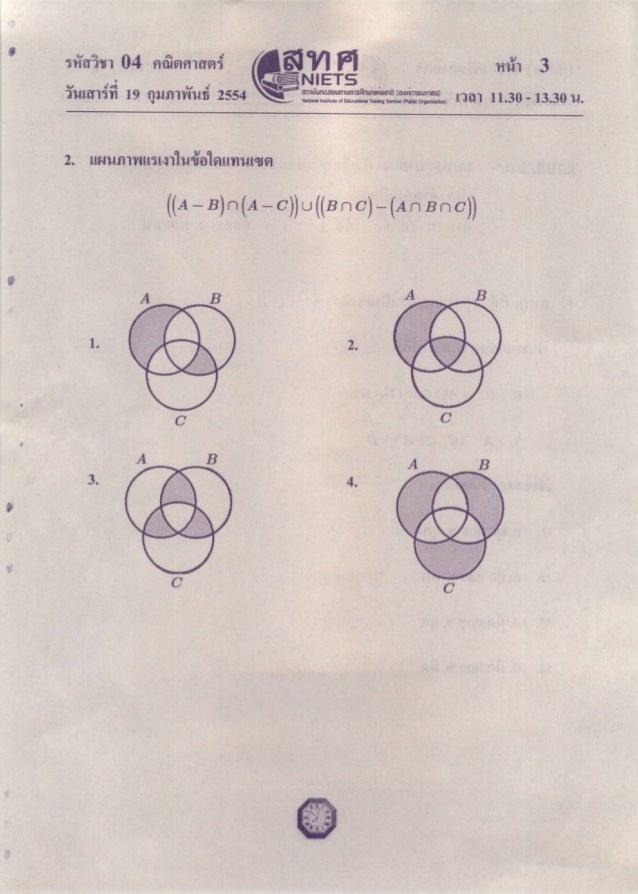 ข้อสอบ o-net ปี 54 คณิต Slide 3