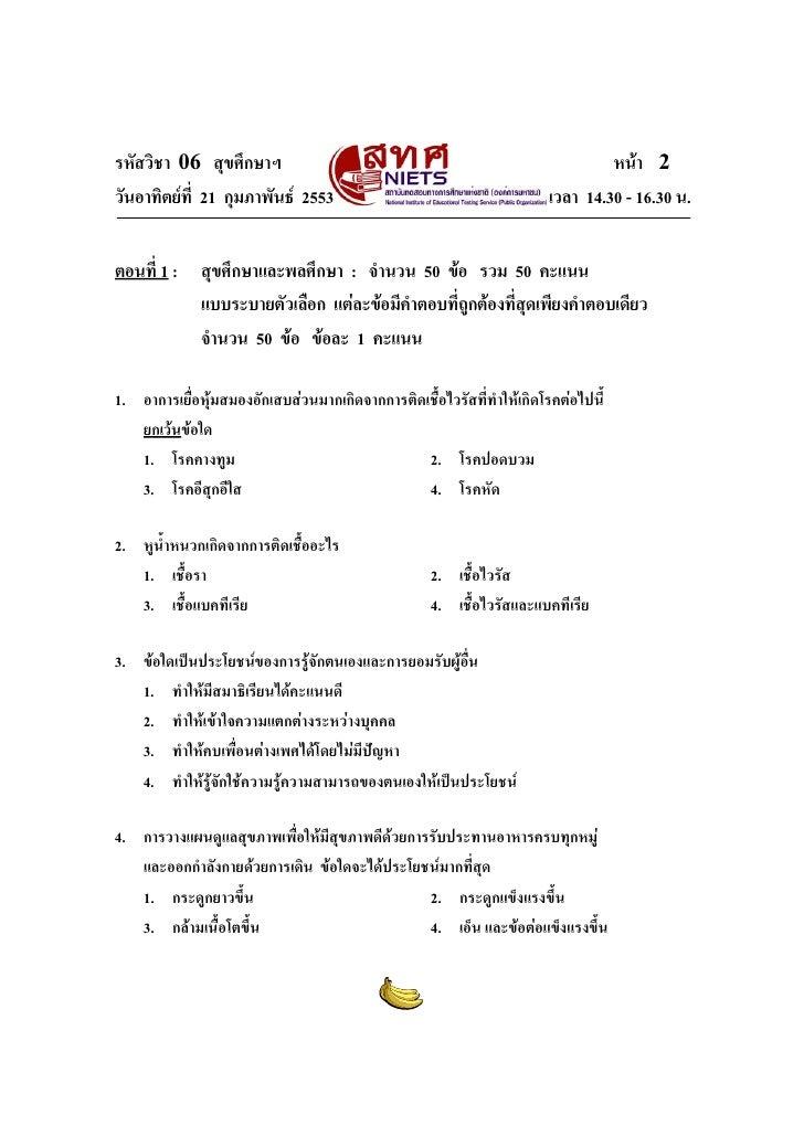 รหัสวิชา 06 สุขศึกษาฯ                                                           หนา 2วันอาทิตยที่ 21 กุมภาพันธ 2553    ...