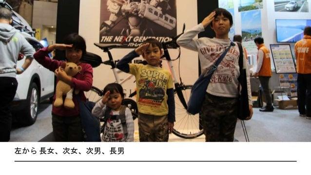 Nintendo Labo の子育て力 Slide 3
