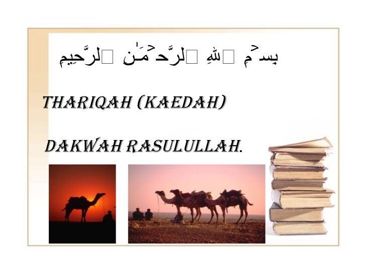 بِسۡمِ ٱللهِ ٱلرَّحۡمَـٰنِ ٱلرَّحِيمِ  THARIQAH (KAEDAH) DAKWAH RASULULLAH .