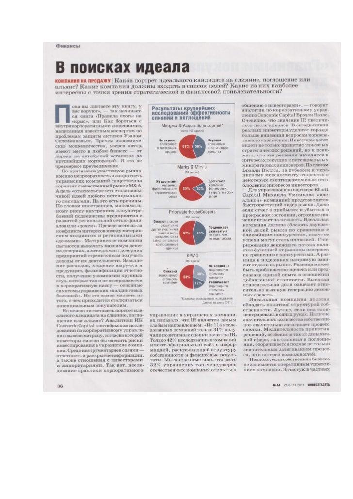 M & A statistics (in Russian)