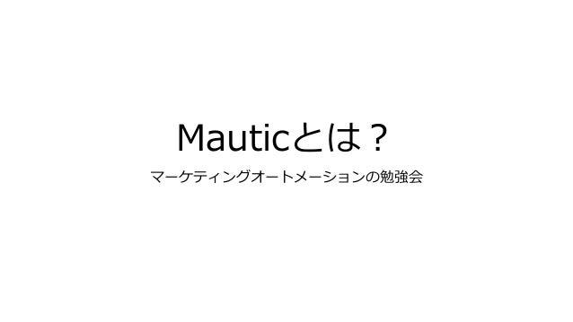 Mauticとは? マーケティングオートメーションの勉強会