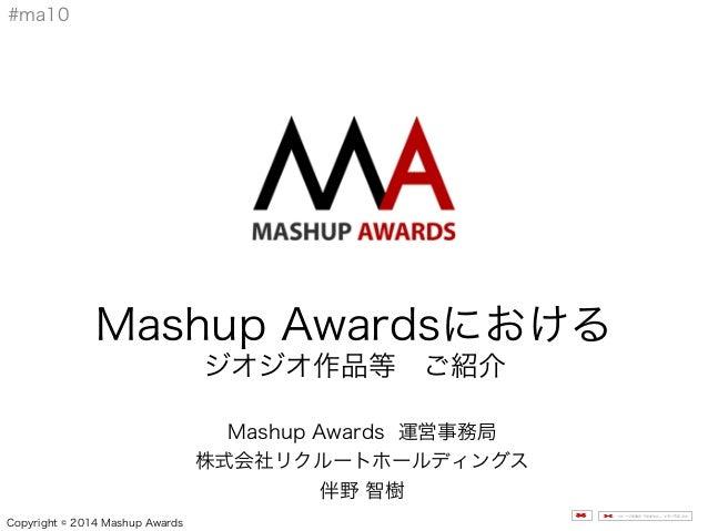 イメージを表示できません。メモリ不足のた Copyright © 2014 Mashup Awards #ma10 Mashup Awards 運営事務局 株式会社リクルートホールディングス 伴野 智樹 Mashup Awardsにおける ジオ...