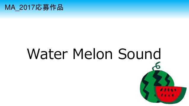 Water Melon Sound MA_2017応募作品