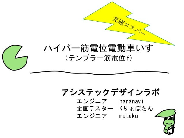 ハイパー筋電位電動車いす (テンプラー筋電位if) アシステックデザインラボ エンジニア naranavi 企画テスター Kりょぼちん エンジニア mutaku