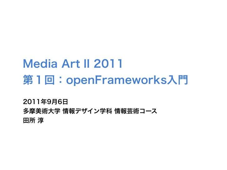 openFrameworks入門 - 多摩美メディアアートII Slide 1
