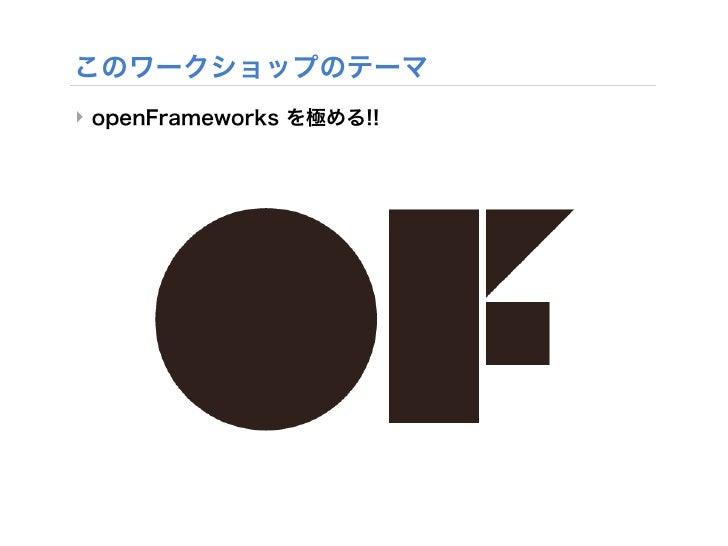 openFrameworks入門 - 多摩美メディアアートII Slide 3