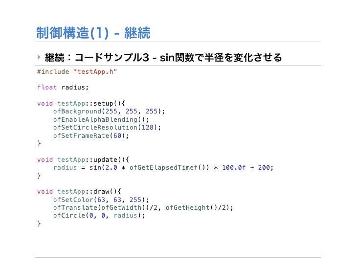 """‣#include """"testApp.h""""float bg, fg;void testApp::setup(){    ofBackground(255, 255, 255);    ofSetCircleResolution(128);   ..."""