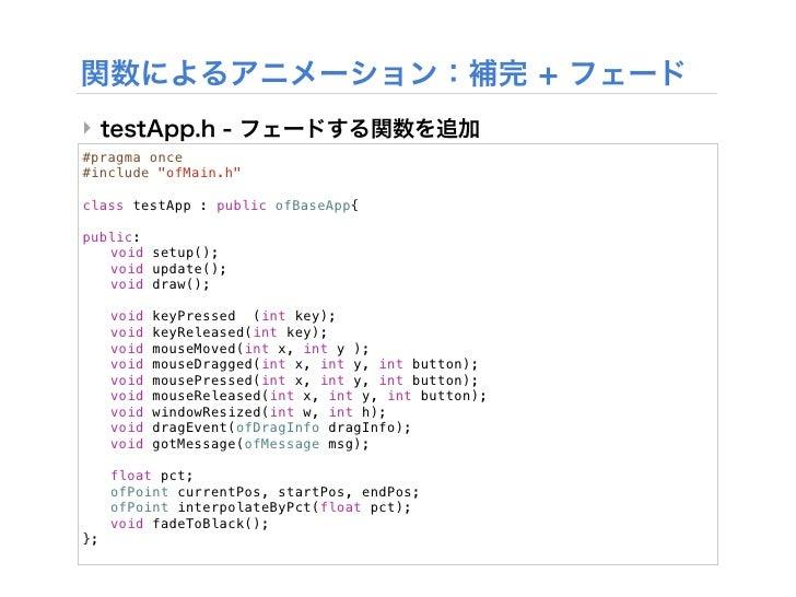 ‣ofPoint testApp::interpolateByPct(float _pct){! float pct = _pct;! ofPoint pos;! pos.x = (1-pct) * startPos.x + (pct) * e...