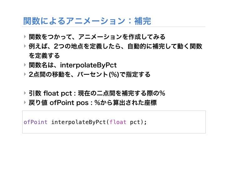 "‣#include ""testApp.h""void testApp::setup(){!   ofBackground(0, 0, 0);!   ofSetFrameRate(60);!   ofSetRectMode(OF_RECTMODE_..."