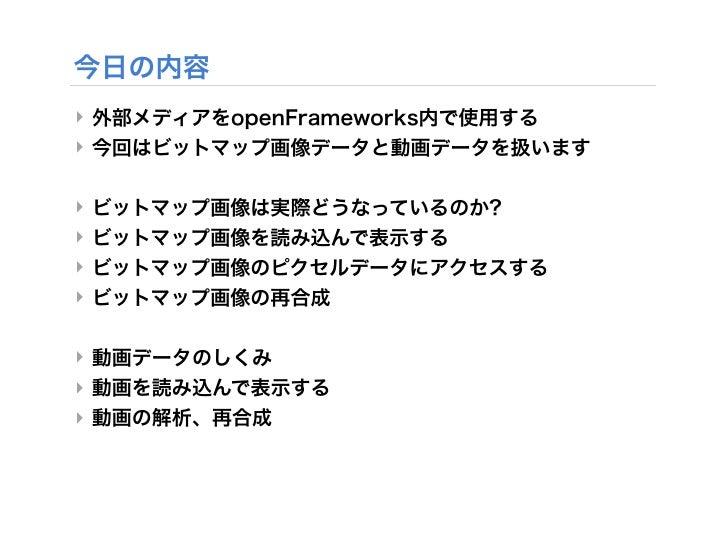 openFrameworks 外部ファイルを利用する - 画像、動画 - 多摩美メディアアートII Slide 2