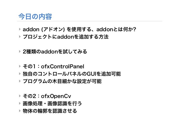 openFrameworks addonを利用する ofxControlPanel ofxOpenCv - 多摩美メディアアートII Slide 2